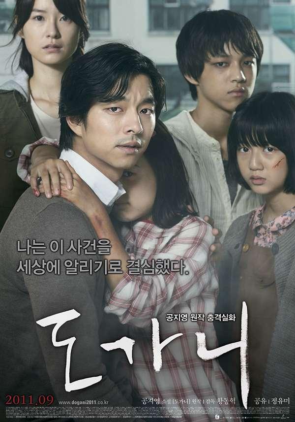 [韩剧][熔炉.도가니.Silenced][韩语中字]720P+蓝光原盘1080P下载