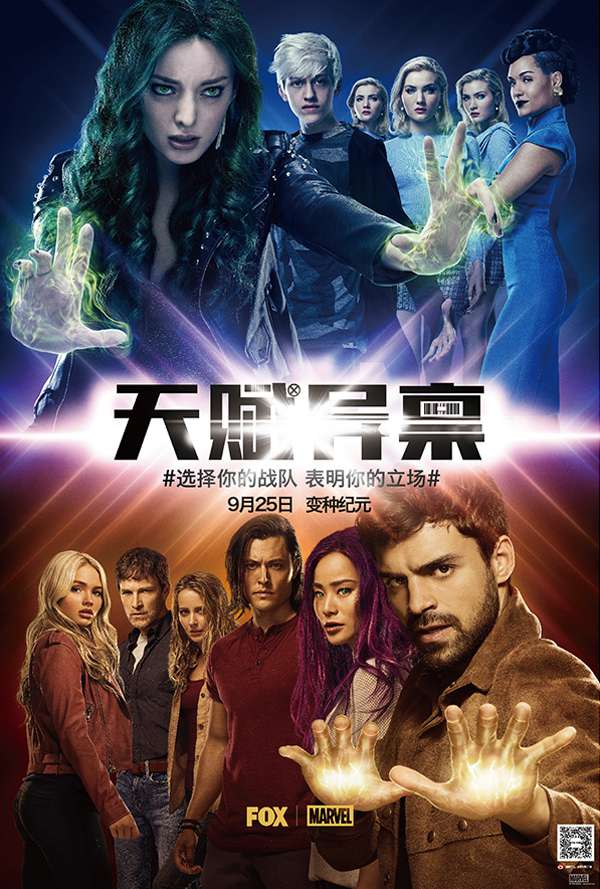 天赋异禀 第二季 The Gifted Season 2 (2018)[720P+1080P]