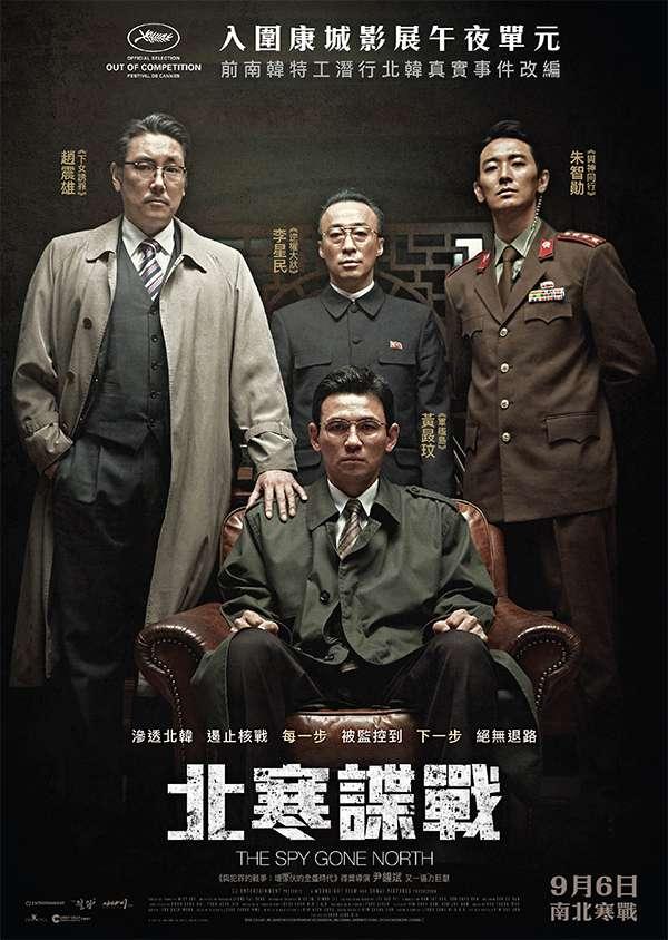 [今日推荐][特工.北寒谍战.공작.The Spy Gone North][韩语中文字幕]720P+1080P下载