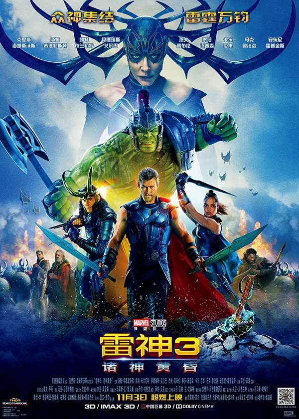 雷神3:诸神黄昏 Thor: Ragnarok (2017)[720P+1080P]