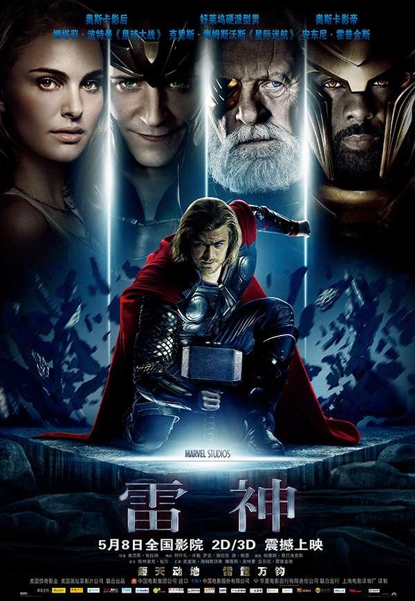 雷神 Thor (2011)[720P+1080P]