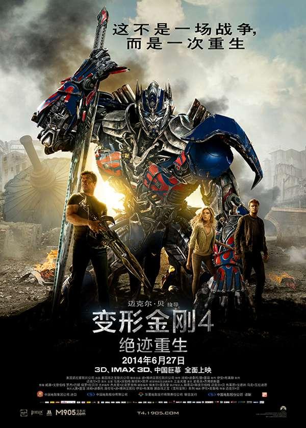 变形金刚4:绝迹重生 Transformers: Age of Extinction (2014)[720P+1080P+2160P]