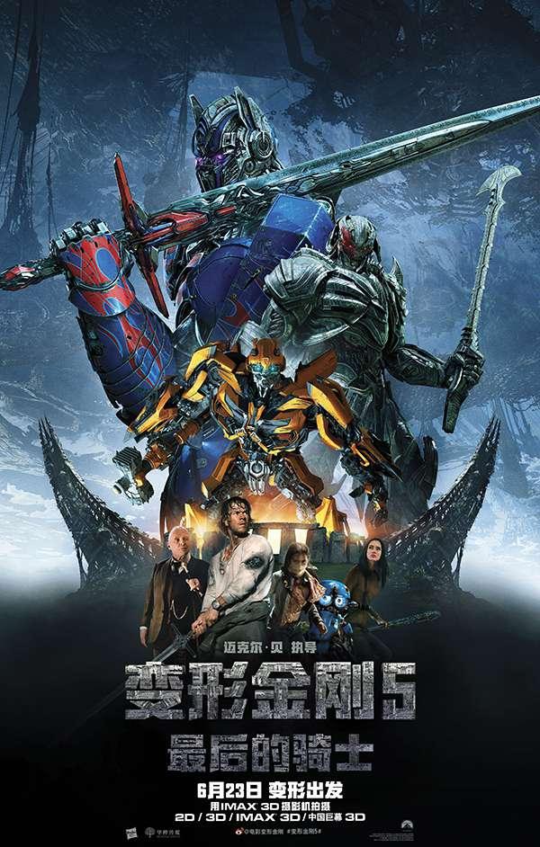 变形金刚5:最后的骑士 Transformers: The Last Knight (2017)[720P+1080P+2160P]