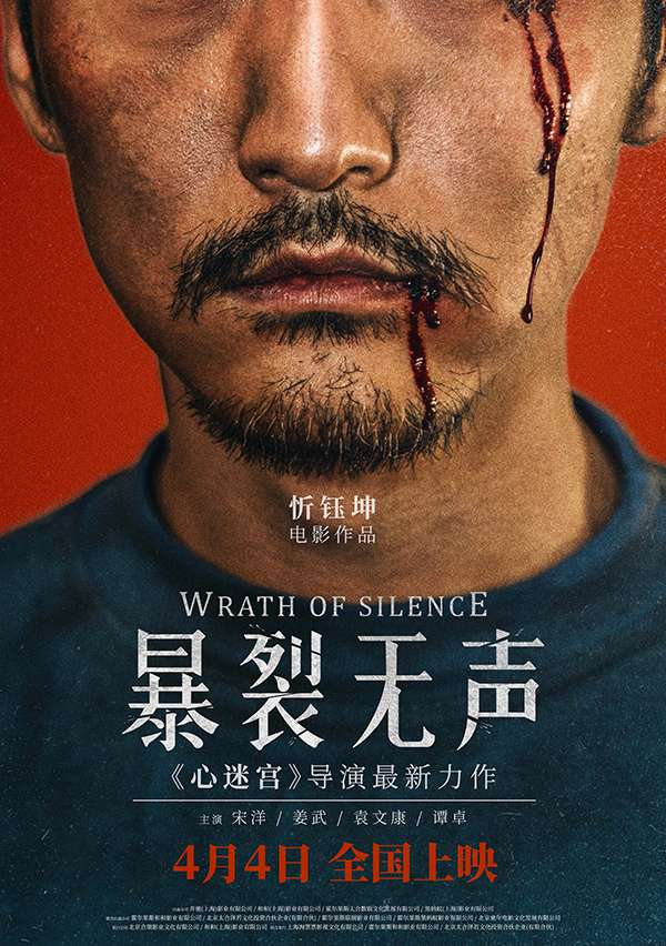 [今日推荐][暴裂无声.Wrath of Silence][国语中字]1080P+2160P下载