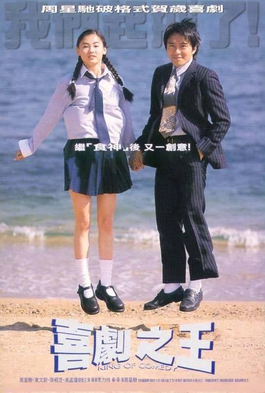 [今日推荐][喜剧之王.喜劇之王.King of Comedy][1999][国粤双语.中文字幕]720P+1080P下载