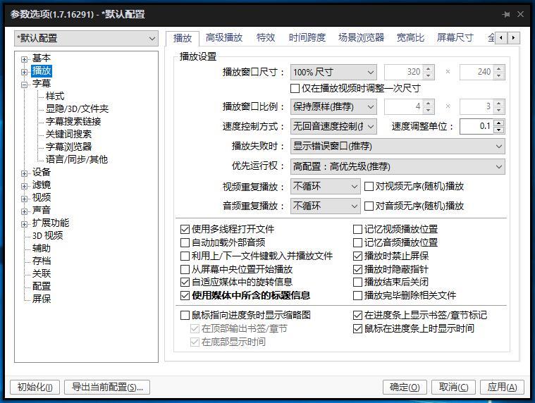 推荐一款Windows最强万能格式影音视频播放器:PotPlayer