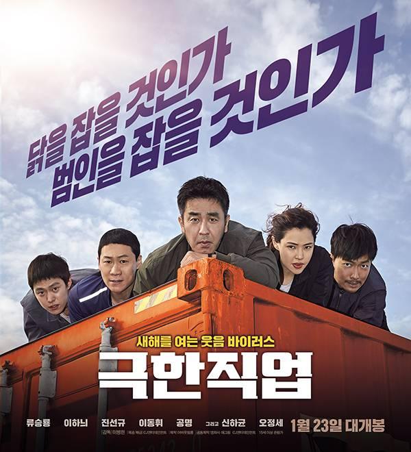 [今日推荐][极限职业.鸡不可失.Extreme Job.극한직업][韩语中字]720P+1080P下载