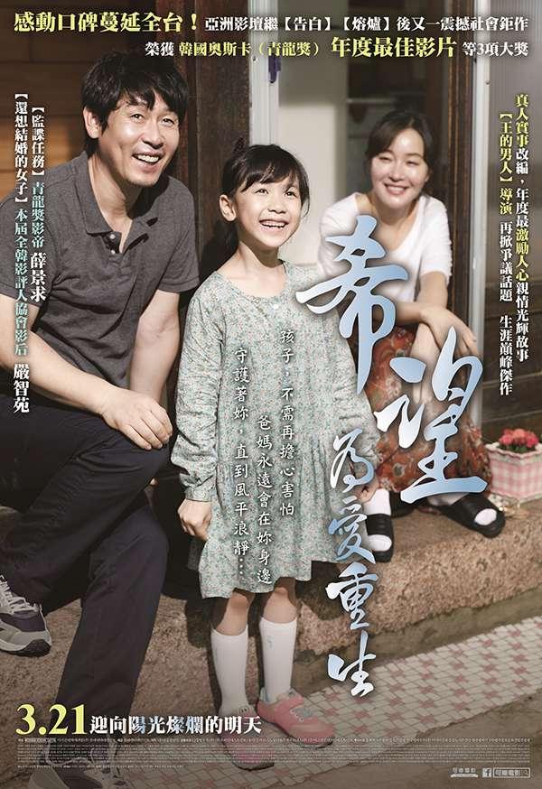 [素媛.Hope.소원.希望:为爱重生][2013][韩语国语音轨.中英字幕]720P+1080P下载