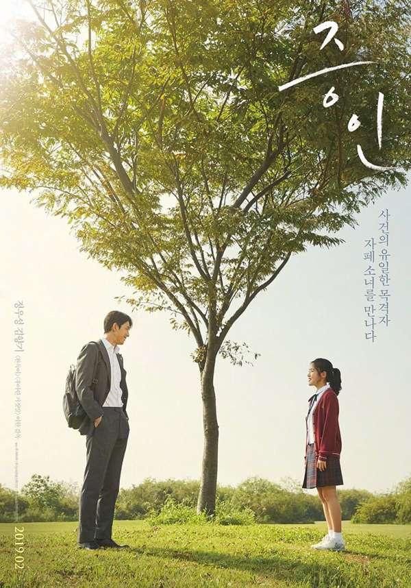 [今日推荐][韩国电影][证人.5时恭候的证人.증인.Innocent Witness][2019][韩语中字]720P+1080P下载