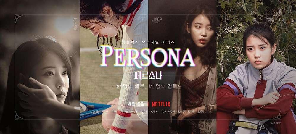[韩剧]人格四重奏 페르소나 Persona (2019)