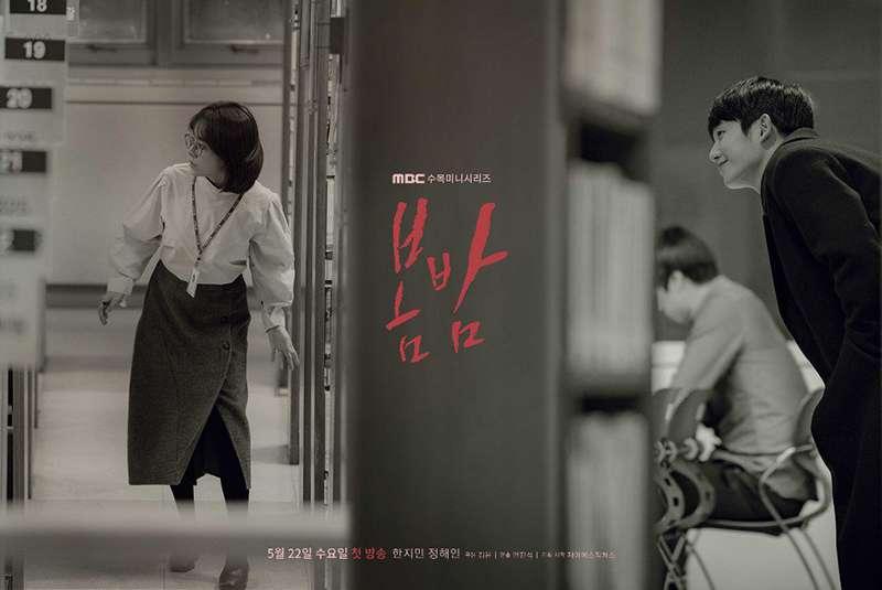 [韩剧][春夜.봄밤.One Spring Night][2019][韩语中字][全1-32集]720P+1080P下载
