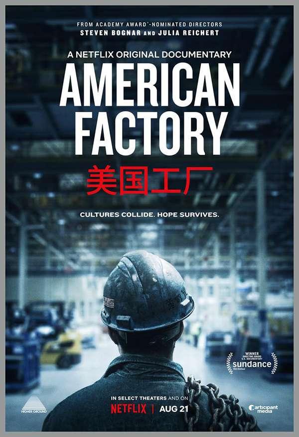 [今日推荐][纪录片][美国工厂.American Factory][2019][英语音轨.中英双语字幕]720P+1080P下载