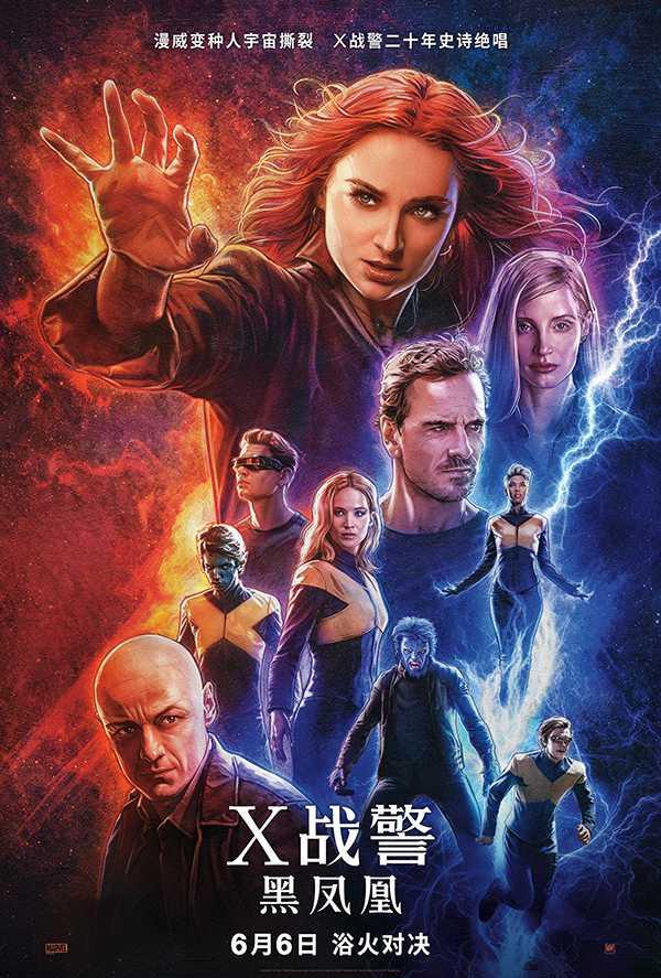 [X战警:黑凤凰.Dark Phoenix.X战警前传4.变种特攻:黑凤凰][2019][英语音轨.中英双语字幕]720P+1080P下载