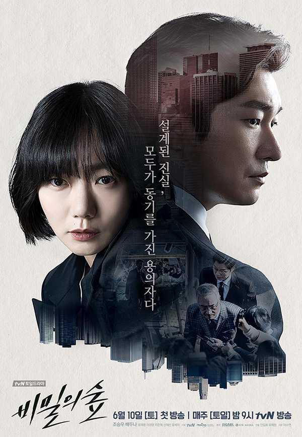 [韩剧][秘密森林.Forest of Secrets.비밀의 숲.Stranger][2017][全1-16集][韩语国语双音轨.中文字幕]720P+1080P+2160P下载