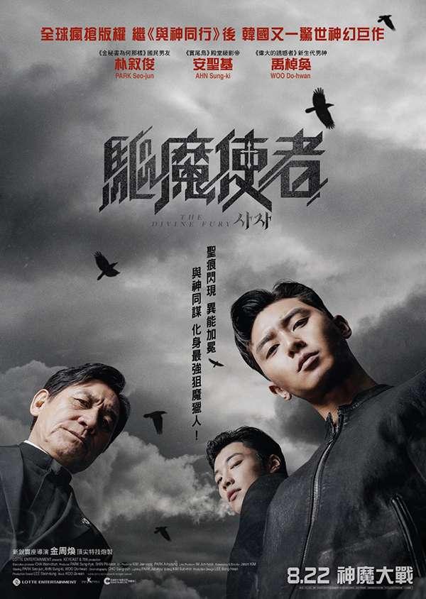 [韩国电影][阴曹使者.驱魔使者.사자.The Divine Fury][2019][韩语中字]720P+1080P下载