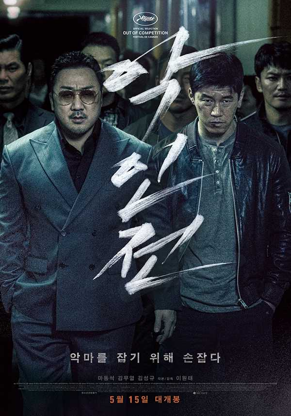 [今日推荐][恶人传.极恶对决.恶霸‧魔警‧杀人狂.The Gangster, The Cop, The Devil.악인전][2019][韩语中字]720P+1080P百度云下载