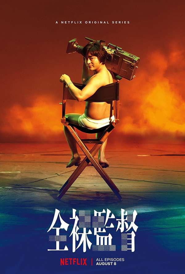 [日剧][全裸导演.全裸監督.AV帝王.The Naked Director][2019][第一季.全1-8集][日语国语音轨.中文字幕]720P+1080P百度云网盘下载