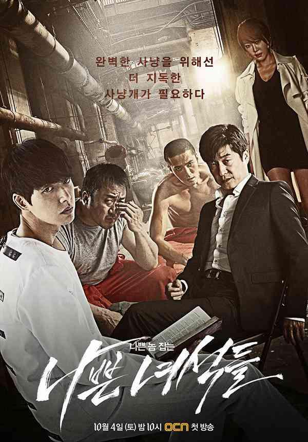 [韩剧][坏家伙们.暴疯刑警.나쁜 녀석들.Bad Guys][2014][第一季.全1-11集][韩语中字]720P+1080P百度云下载
