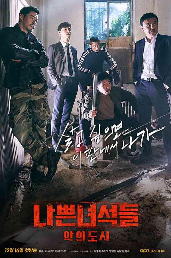 [韩剧][坏家伙们.暴疯刑警.나쁜 녀석들.Bad Guys][2017][第二季.全1-16集][韩语中字]720P+1080P+2160P百度云下载