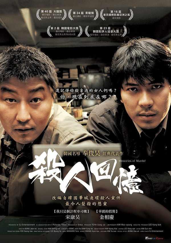 [韩国电影][杀人回忆.살인의 추억.Memories of Murder][2003][韩语简中]720P+1080P下载