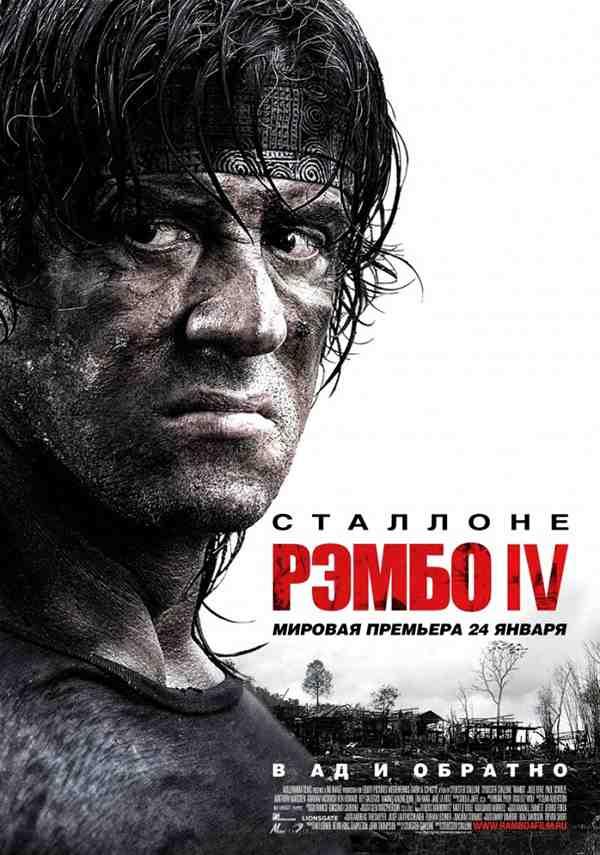 第一滴血4 Rambo (2008) [720P+1080P+2160P(4K)]