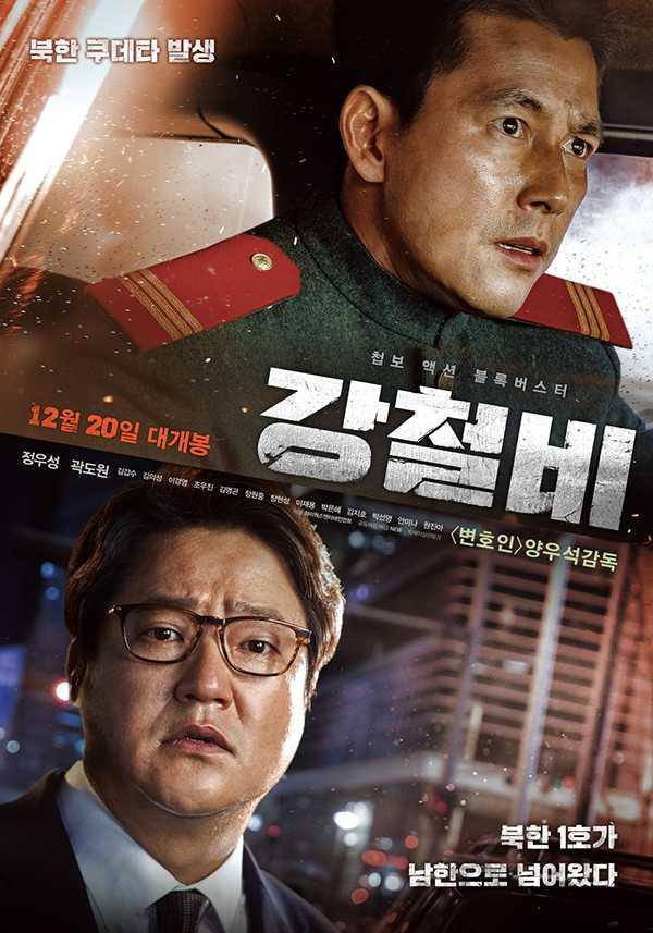 [今日推荐][韩国电影][铁雨.钢铁雨.강철비.Steel Rain][2017][韩语简中]720P+1080P下载
