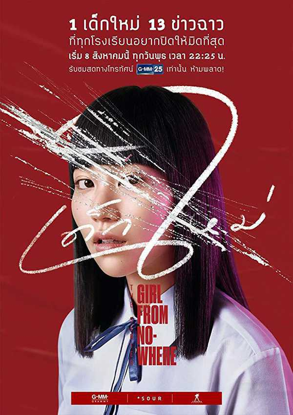 [泰剧][禁忌女孩.Girl from Nowhere][2018][全1-13集][泰语中字]720P+1080P百度云下载