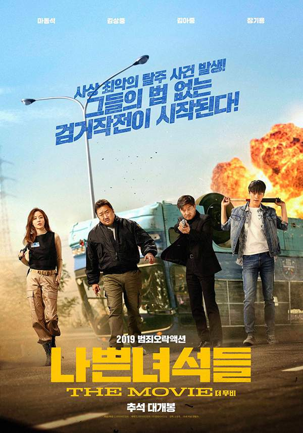 [今日推荐][韩国电影][坏家伙们.나쁜 녀석들.THE BAD GUYS: REIGN OF CHAOS][2019][韩语中字]720P+1080P百度云下载