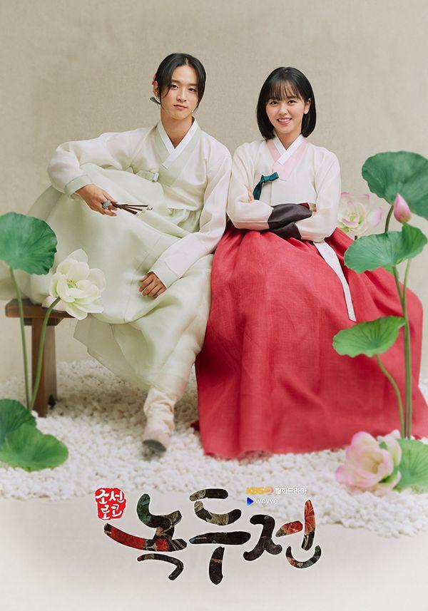 [韩剧][朝鲜浪漫喜剧–绿豆传.녹두전.The Tale of Nokdu][2019][全1-32集][韩语中字]720P+1080P百度云下载