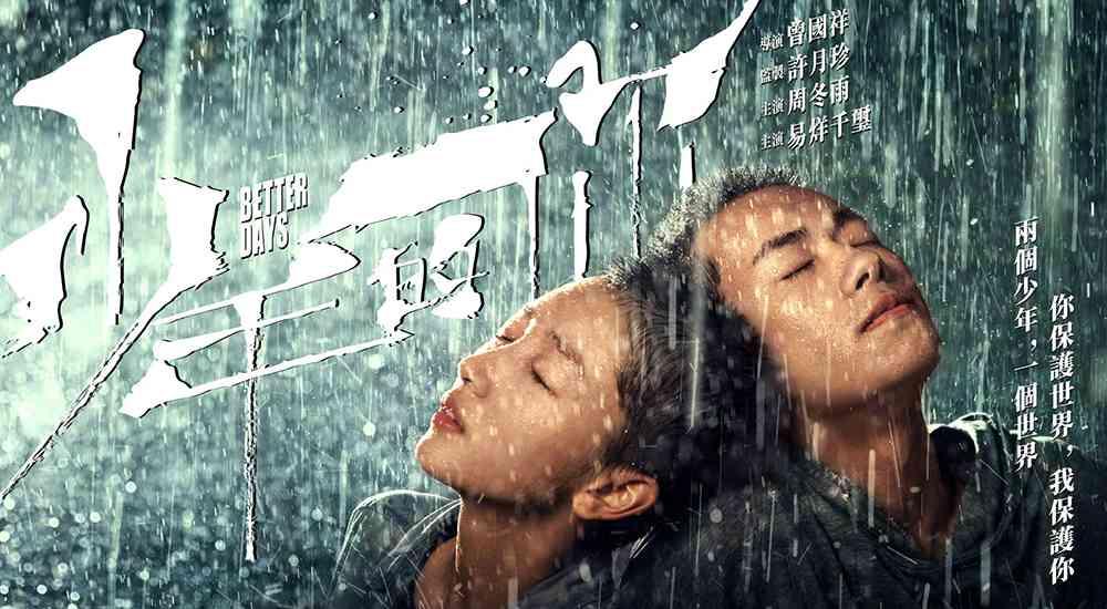 [高分电影][少年的你.Better Days][2019][国语音轨.中文字幕]1080P+2160P百度云下载