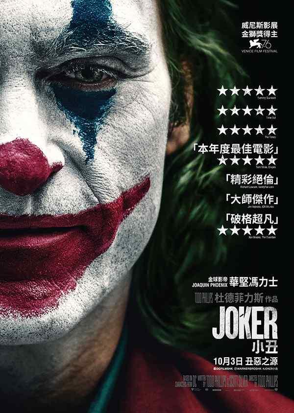 [高分DC漫画改编电影][小丑起源电影:罗密欧.Joker Origin Movie.Romeo.小丑.Joker][2019][英语音轨.中英双语字幕]720P+1080P百度云下载