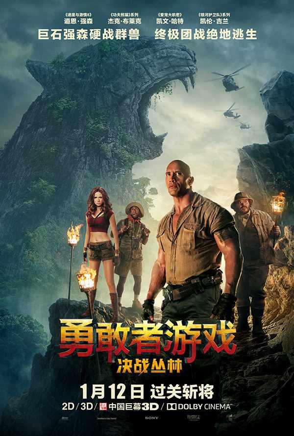 勇敢者游戏:决战丛林 Jumanji: Welcome to the Jungle (2017) [720P+1080P+2160P]