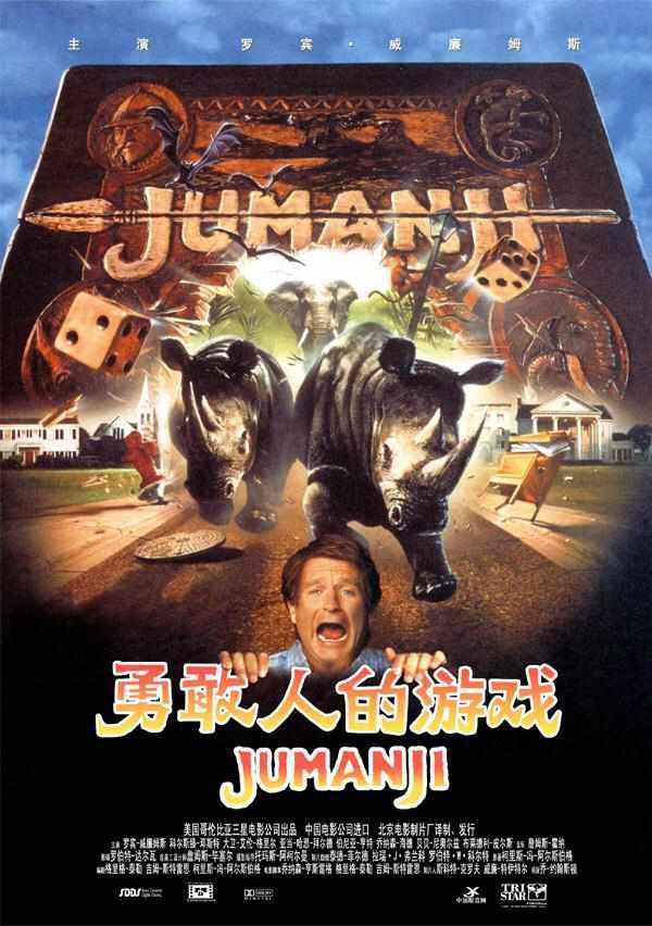 勇敢者的游戏 Jumanji (1995) [720P+1080P+2160P]