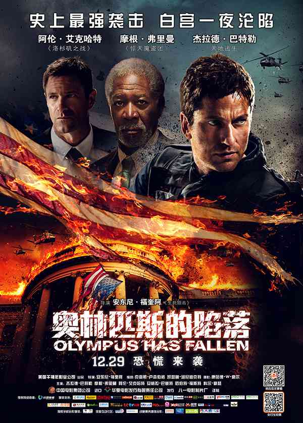 奥林匹斯的陷落 Olympus Has Fallen (2013) [720P+1080P]