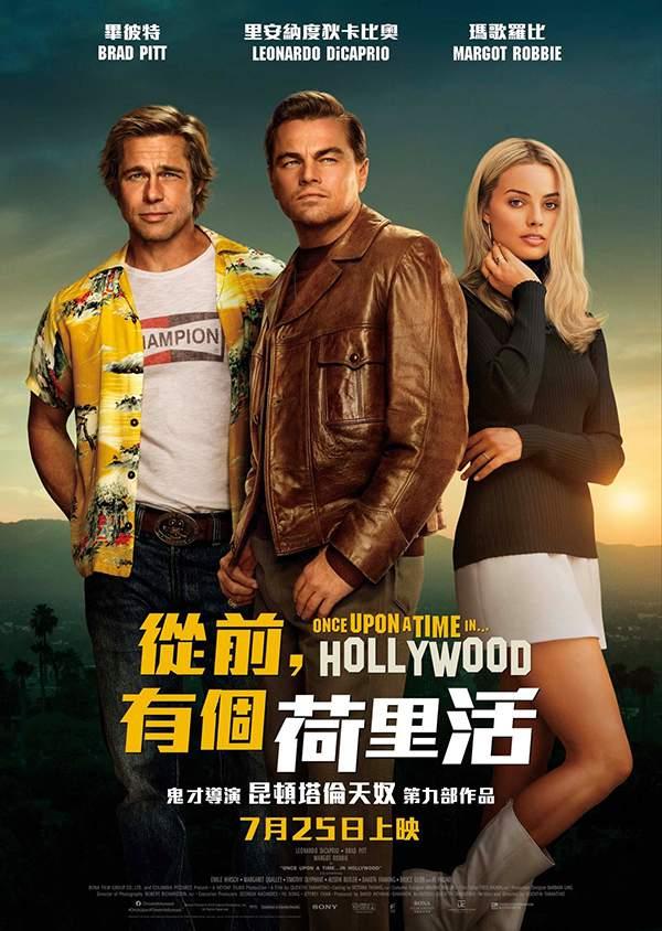 [特别推荐][好莱坞往事.从前,有个荷里活.好莱坞杀人事件.Once Upon a Time in Hollywood][2019][英语音轨.中英双语字幕]720P+1080P百度云下载