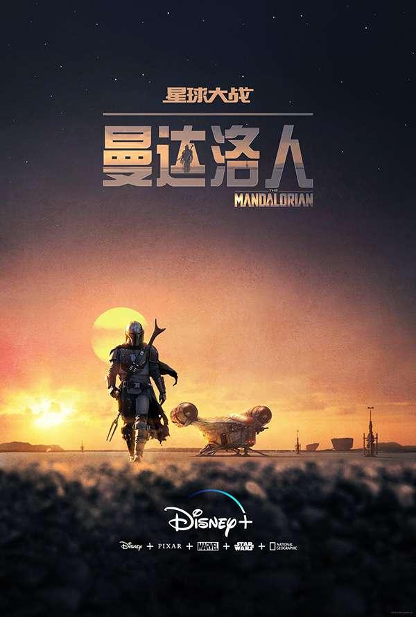 [迪士尼剧集][星球大战:曼达洛人.Star Wars: The Mandalorian][2019][第一季.全1-8集][英语音轨.中英双语字幕]720P+1080P+2160P百度云下载