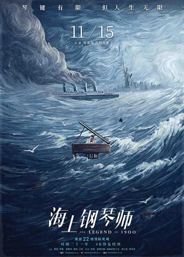 [高分经典电影][海上钢琴师.声光伴我飞.The Legend of 1900][1998][意大利语.中英双语字幕]720P+1080P+2160P(4K)百度云下载