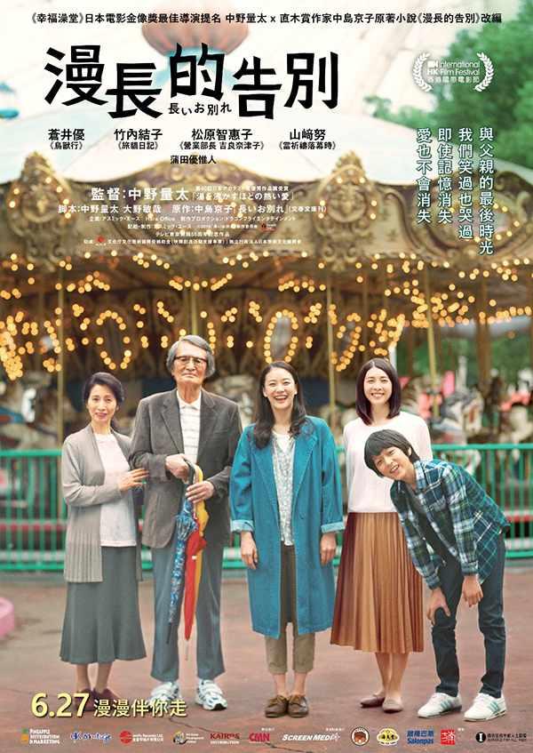 [今日推荐][日本电影][漫长的告别.甜咖喱之味.長いお別れ.A Long Goodbye][2019][日语中字]720P+1080P百度云下载