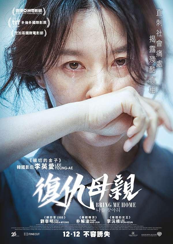 [今日推荐][韩国电影][请寻找我.复仇母亲.나를 찾아줘.Bring Me Home][2019][韩语中字]720P+1080P百度云下载