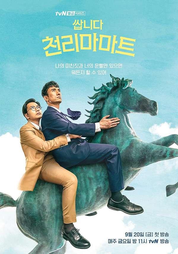 [韩剧][很便宜,千里马超市.쌉니다 천리마마트.Pegasus Market][2019][全1-12集][韩语中字]720P+1080P百度云下载