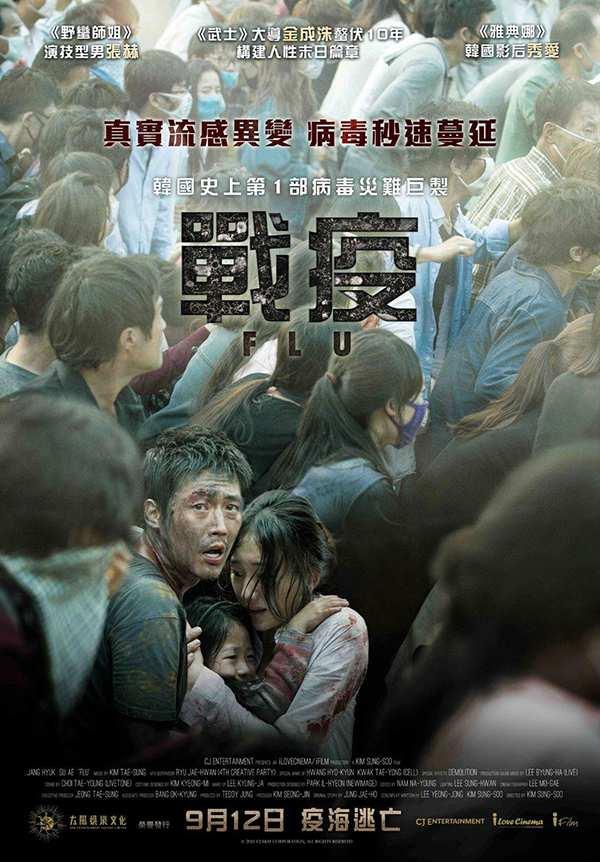 [特别推荐][韩国灾难电影][流感.战疫.致命感冒.감기.The Flu][2013][韩语中字]720P+1080P百度云下载