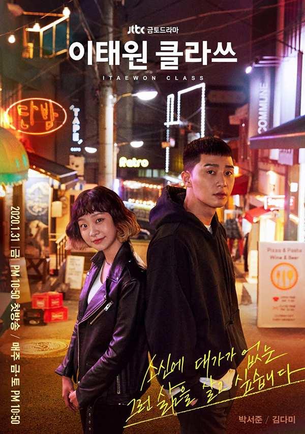 [韩剧][梨泰院Class.이태원 클라쓰.Itaewon Class][2020][全1-16集][韩语中字]720P+1080P百度云下载