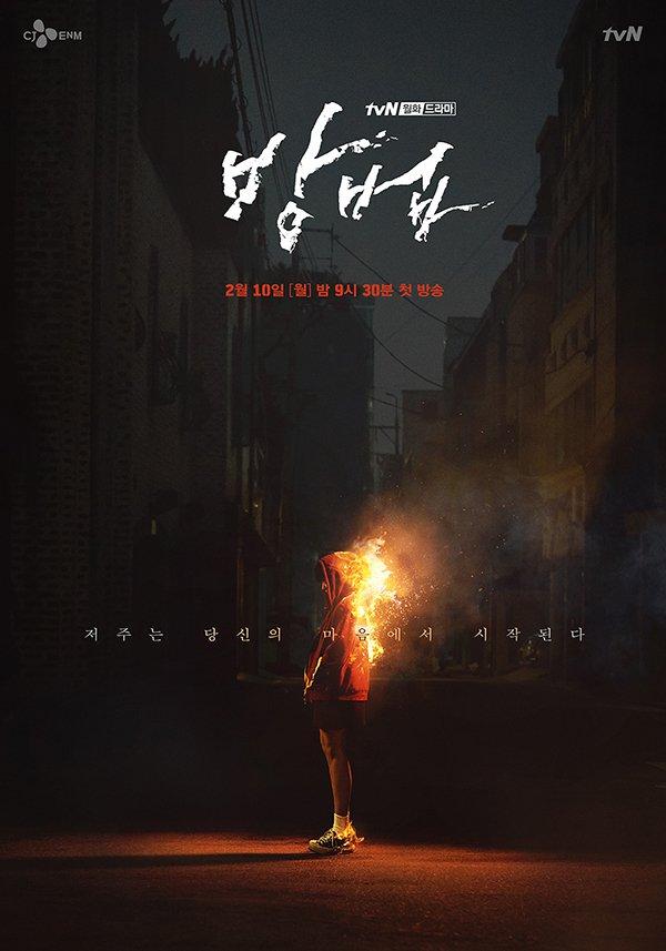 [韩剧][谤法.咒术.방법.The Cursed][2020][全1-12集][韩语中字]720P+1080P百度云下载