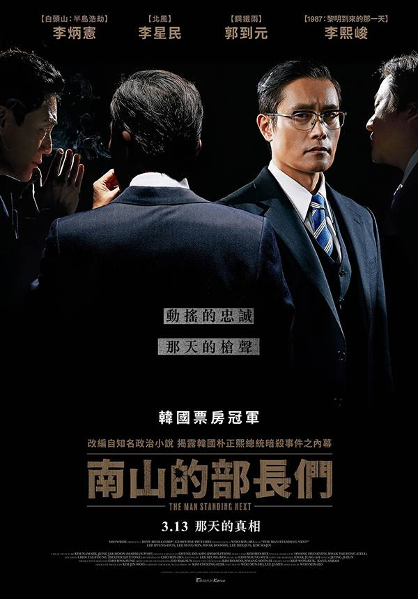 [韩国电影][南山的部长们.남산의 부장들.The Man Standing Next][2020][韩语中字]720P+1080P百度云下载