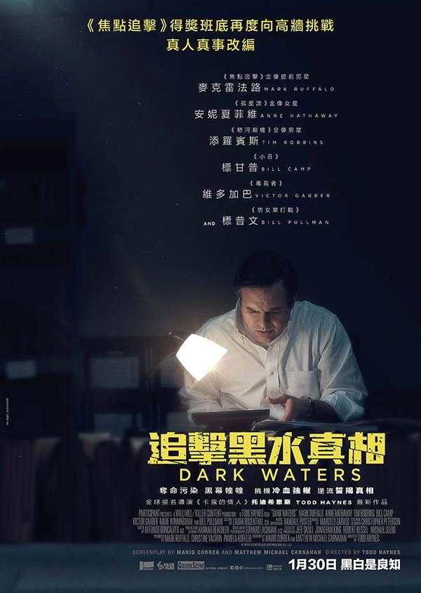 [今日推荐][美国真人真事改编电影][黑水.追击黑水真相.黑水风暴.Dark Waters][2019][英语音轨.中英双语字幕]720P+1080P百度云下载