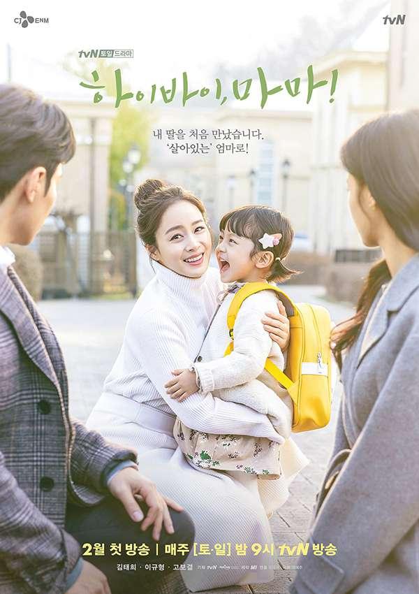 [韩剧][你好妈妈,再见.再见妈妈.하이바이, 마마.Hi Bye, Mama][2020][全1-16集][韩语中字]720P+1080P百度云下载