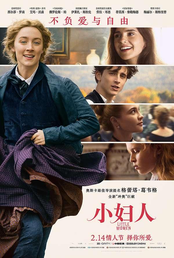 [特别推荐][小妇人.她们.Little Women][2019][英语音轨.中英双语字幕]720P+1080P百度云下载