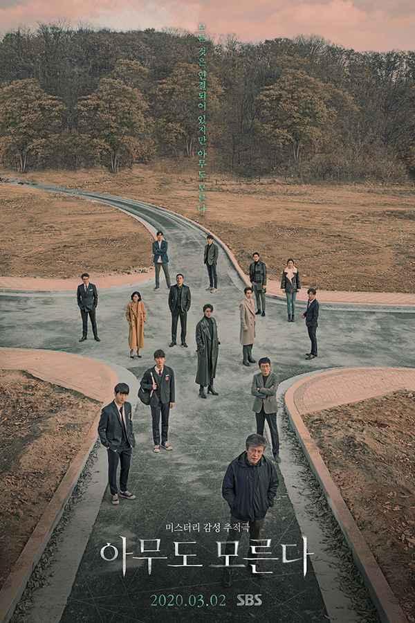 [韩剧][无人知晓.아무도 모른다.Nobody Knows][2020][全1-16集][韩语中字]720P+1080P百度云下载