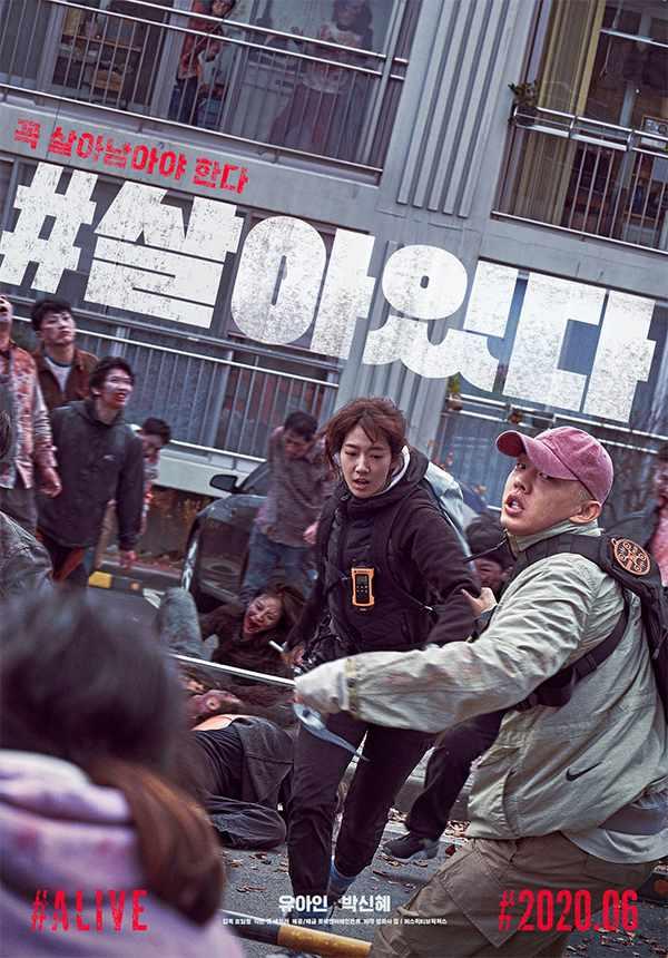 [特别推荐][韩国灾难丧尸电影][活着.独行.活著.獨行.살아있다.Alone.#Alive][2020][韩语中字][全网最高画质超清晰]720P+1080P百度云在线观看下载