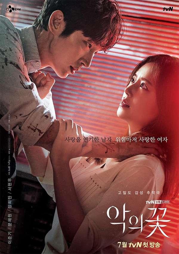 [悬疑韩剧][恶之花.邪恶之花.惡之花.악의 꽃.Flower of Evil][2020][全1-16集][韩语中字]720P+1080P超清晰百度云在线观看下载